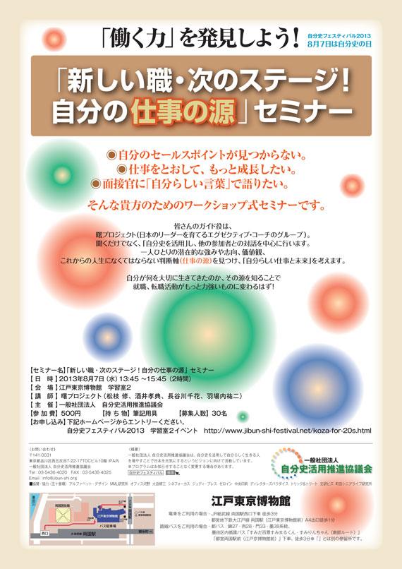 20dai-tirashi20130625