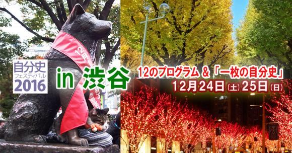 渋谷TOP2