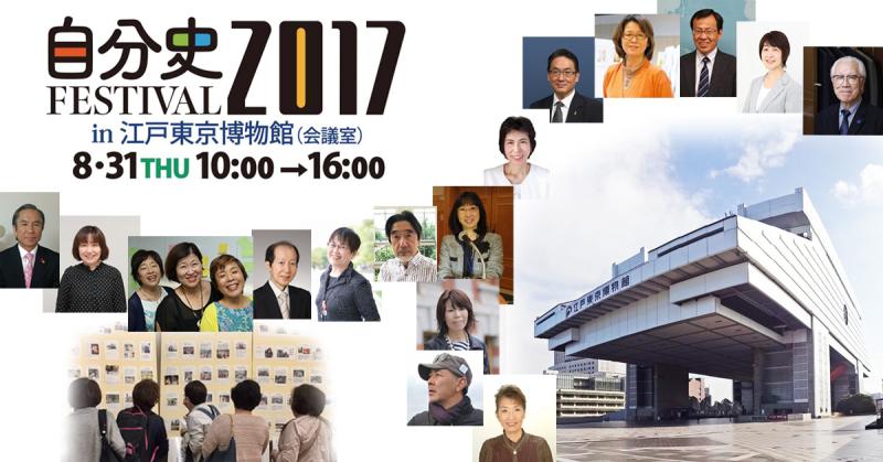 2017edotokyo-03