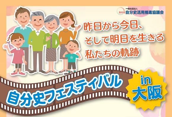 自分史フェスティバルin大阪画像