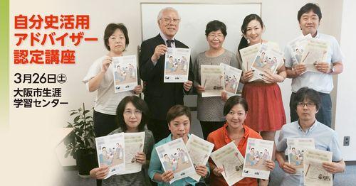 自分史活用アドバイザー認定講座大阪top160204