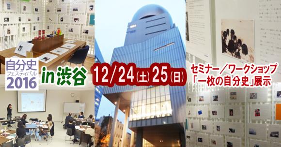 渋谷TOP3