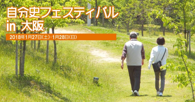 大阪フェスFB広告用バナー_シニア修正版