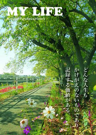 Furukawa表紙ol