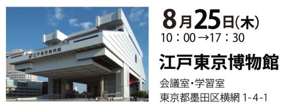 自分史フェスティバル2016江戸東京博物館編