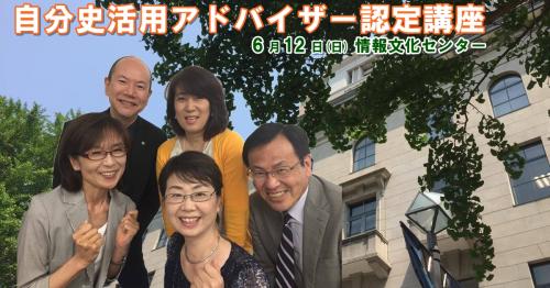 自分史活用アドバイザー認定講座 in 横浜6 広告用写真新バージョ
