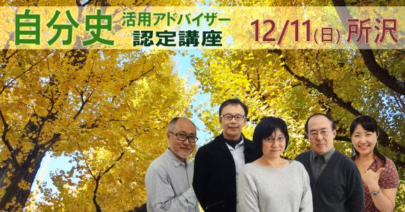161211認定講座_所沢3