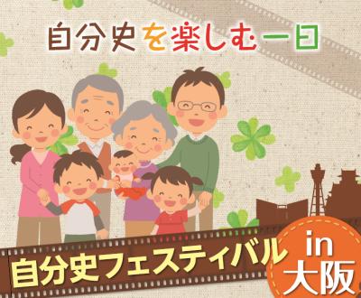 自分史フェスティバルin大阪チラシ表vol3
